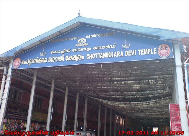 Chottanikkarai Bhagavathy Amman Temple