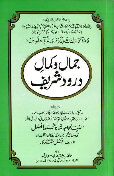 Jamal Wa Kalam Darood sharif Urdu Islamic PDF Book By Afzal Sarkar Free Download