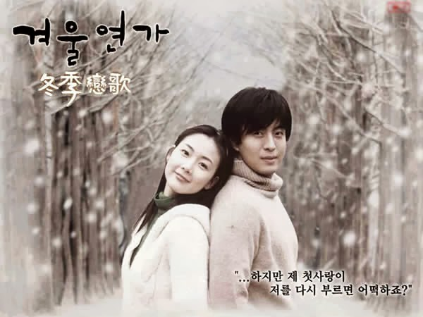冬季戀歌 Winter Sonata