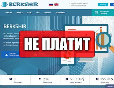 Скриншоты выплат с хайпа berkshir.com