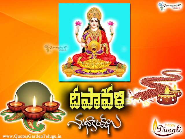 Telugu Deepavali greetings wishes images 2018