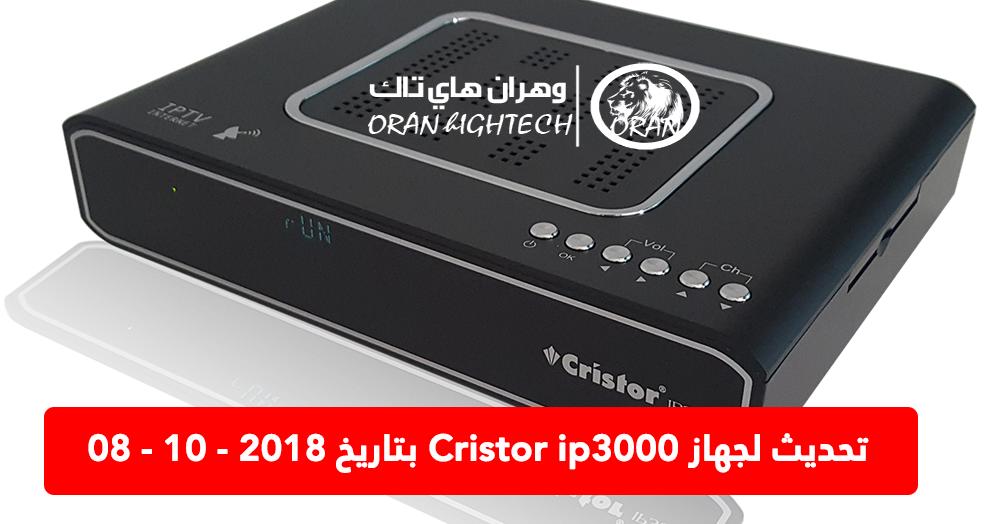 mis a jour cristor ip3000