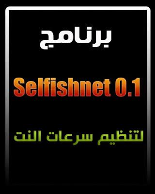 http://3.bp.blogspot.com/-Ugz7wBj_HUI/VTC9Sx-mj3I/AAAAAAAAAc4/oho676_wuZg/s1600/Selfishnet%2B0.1.jpg