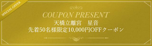 //ck.jp.ap.valuecommerce.com/servlet/referral?sid=3277664&pid=884850032&vc_url=https%3A%2F%2Fwww.ikyu.com%2Fap%2Fsrch%2FCouponIntroduction.aspx%3Fcmid%3D5325