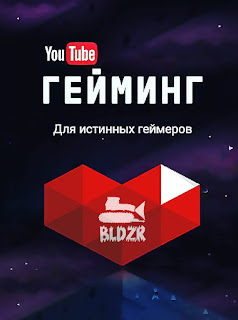 YouTube Gaming Of Buldozer Channel