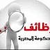 وظائف حكوميه منشور بجريدة الاهرام اليوم الاربعاء25-5-2016