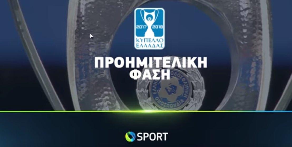 Οι αγώνες ρεβάνς που θα κρίνουν την πρόκριση στα ημιτελικά του Κυπέλλου  Ελλάδος ζωντανά   αποκλειστικά στην COSMOTE TV 02e45471022
