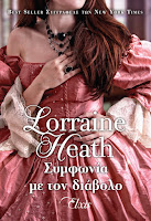 https://www.culture21century.gr/2018/10/symfwnia-me-ton-diavolo-ths-lorraine-heath-book-review.html