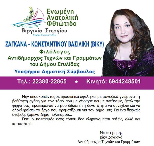 ΖΑΓΚΑΝΑ - ΚΩΝΣΤΑΝΤΙΝΟΥ ΒΑΣΙΛΙΚΗ (ΒΙΚΥ)