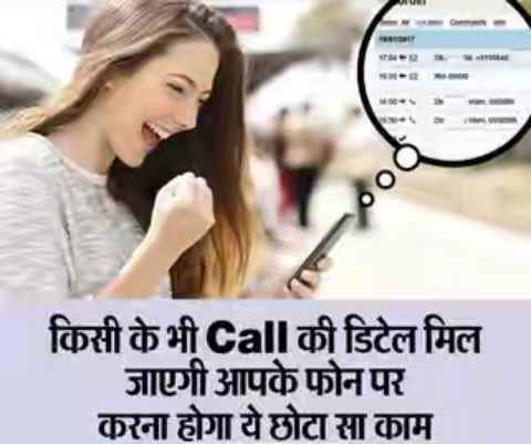 Find Call And Message Details Of Others Smartphone