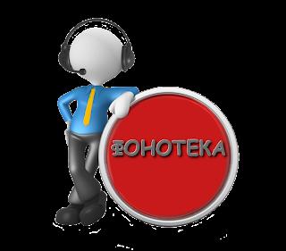 жми_ фонотека