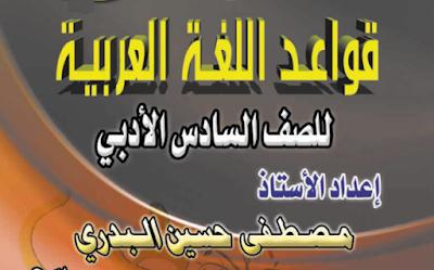 ملزمة قواعد اللغة العربية للصف السادس الأدبي الأستاذ مصطفى البدري