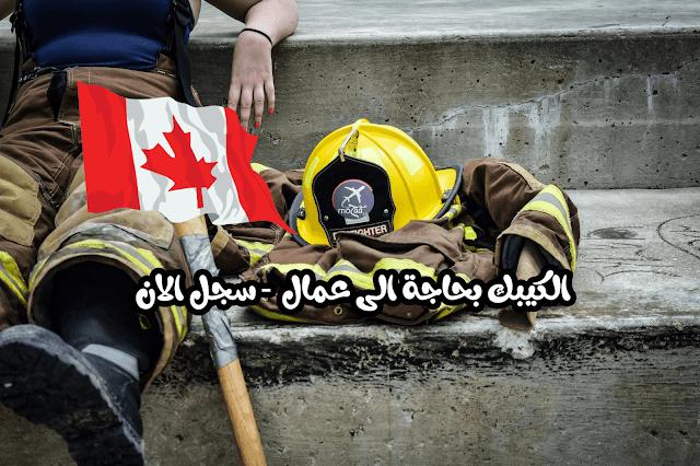 الكيبك الكندية بحاجة الى ألاف العمال بمختلف المهن – قدم نفسك الأن