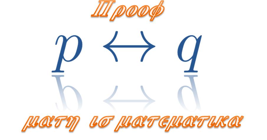 Pembuktian Teorema - Pernyataan Bikondisional | Math Is ...