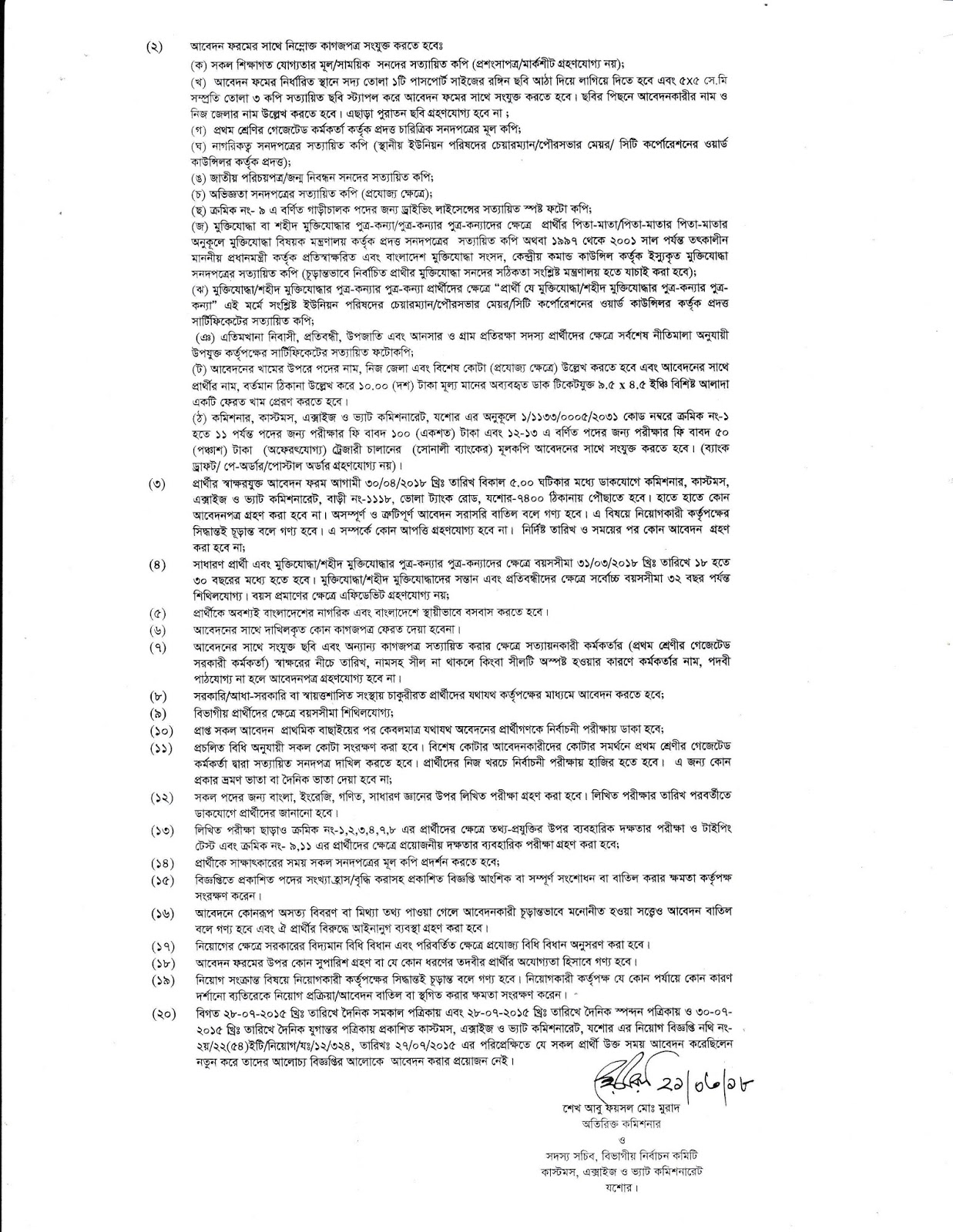 Customs, Excise and VAT commissionerate, Jessore Job Circular 2018