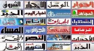كل الصحف والجرائد اليومية في الجزائر