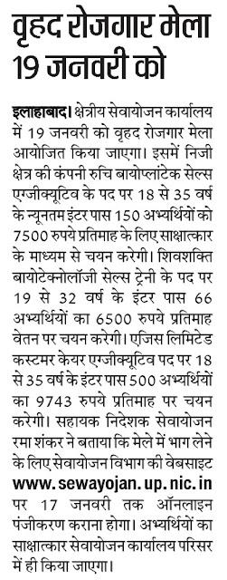 UP Rojgar Mela Registration 2018 6242 Allahabad, Agra, Lucknow