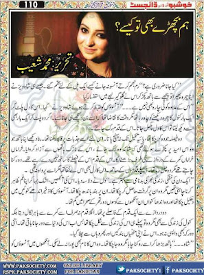 Hum bichray bhi to kese by Mohammad Shoaib
