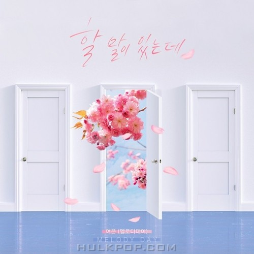 YEOEUN (Melody Day) – Mysterious Personal Shopper OST Part.7