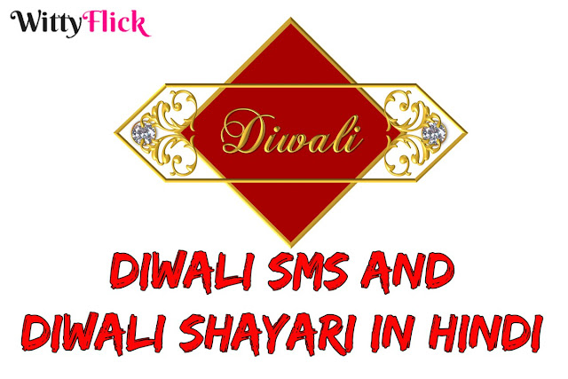 Diwali Sms And Diwali Shayari in Hindi
