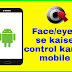 Android phone ko Eyes/Face se kaise chalaye, Control karen Puri jankari hindi me