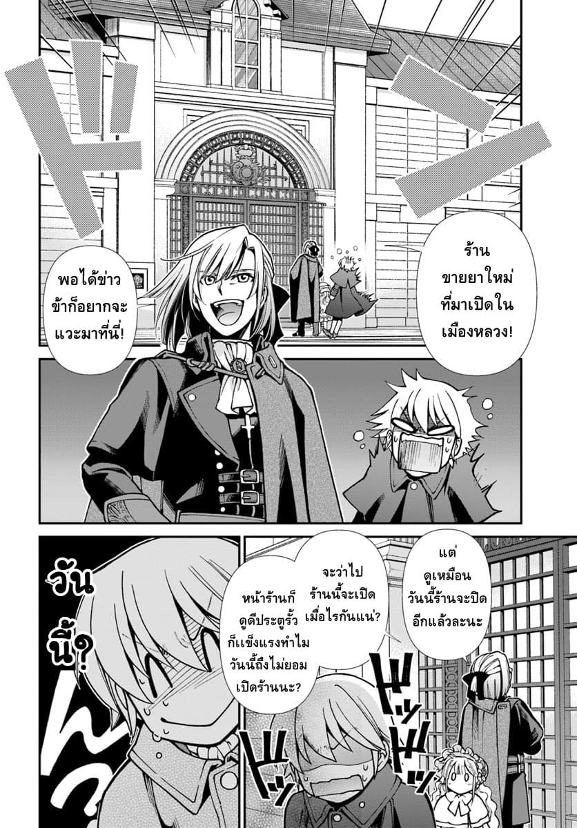 อ่านการ์ตูน Isekai Yakkyoku ตอนที่ 23.5 หน้าที่ 3