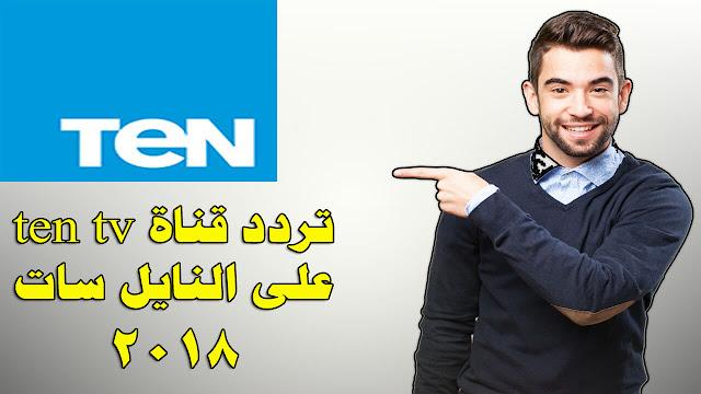 تردد قناة Ten, تردد قناة تن, تردد قناة تين, ten tv