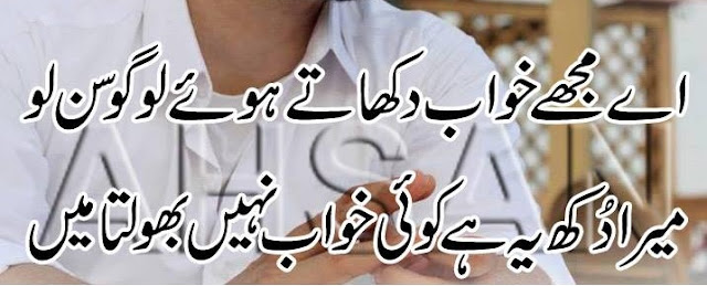 whatsapp status for love 2017 best poetry in urdu A mujhe khwaab dikhaate howe logo sunlo