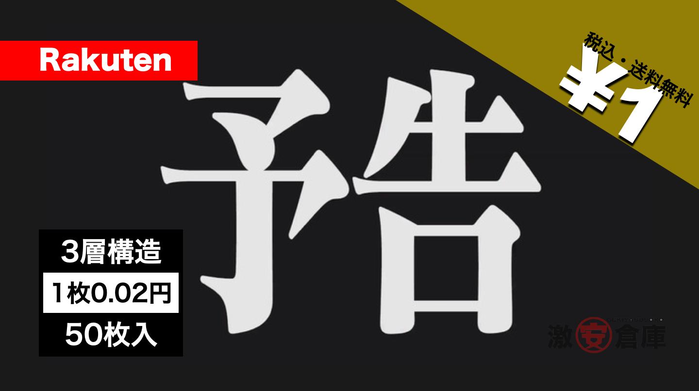 【楽天市場】マスク50枚1箱1円送料無料!1枚0.02円。 [5/10 12:00〜数量限定]