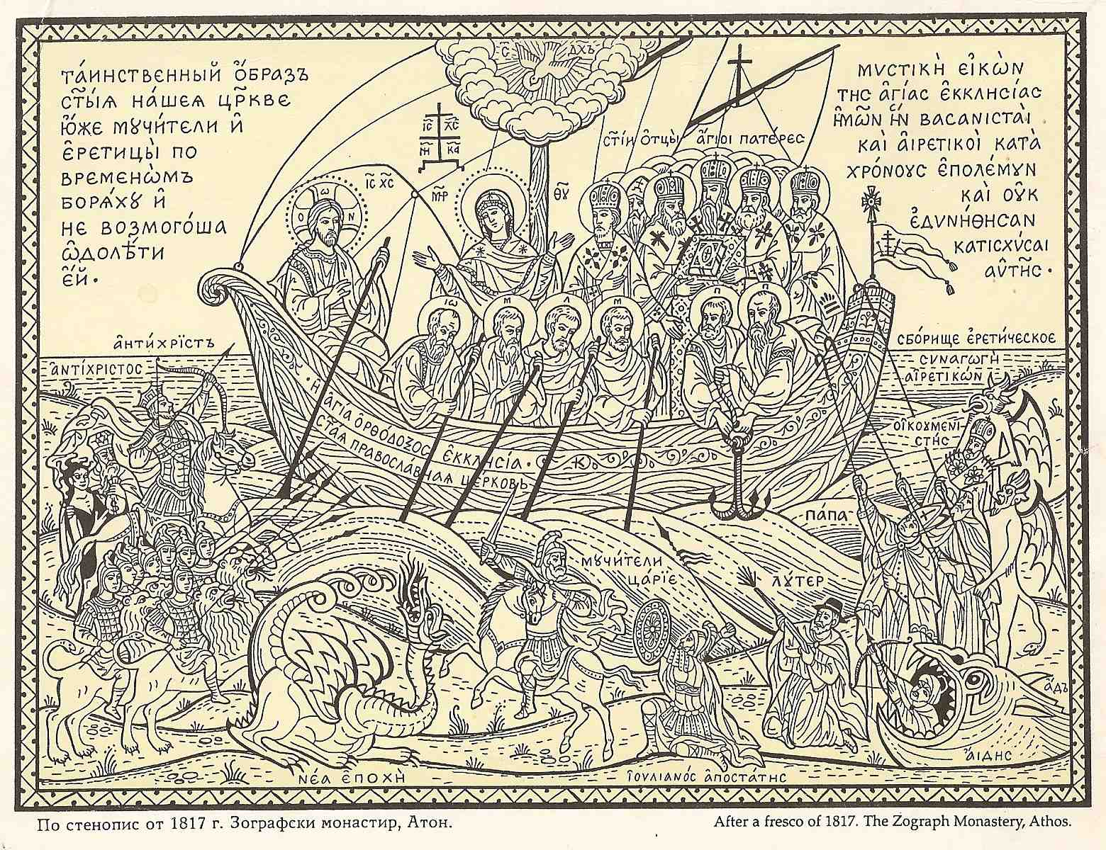 the ark of salvation and the pirate ship of zealotism mystagogy