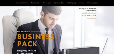 Landing page. Business Pack. Концепция бизнеса.