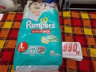 パンパース L 44枚 パンツ 990円