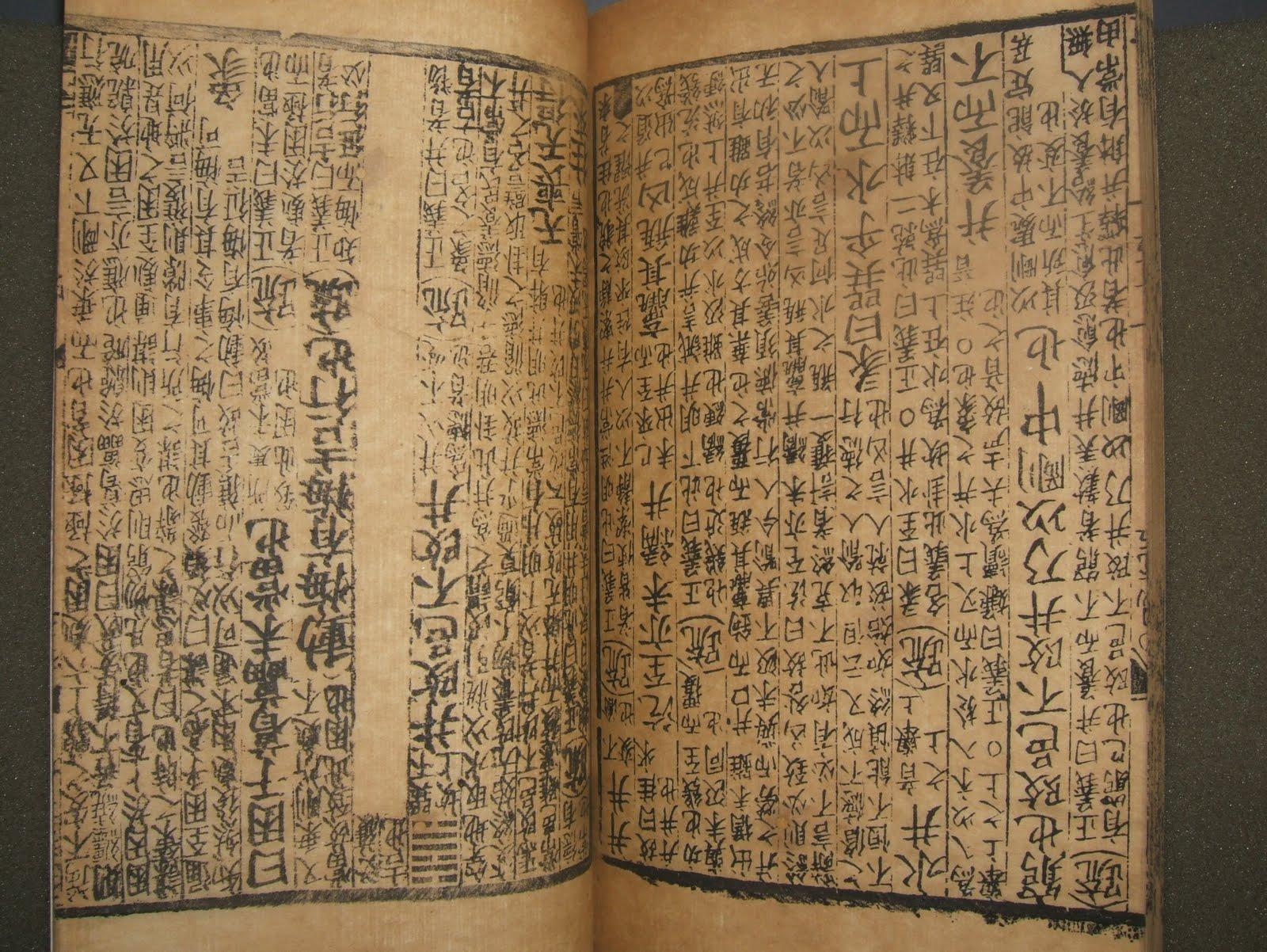 Negócios da China: Livro mais antigo do mundo é chinês