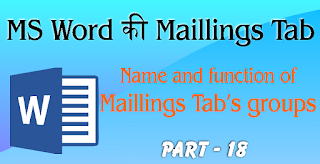 MS Word Mailings Tab in Hindi | MS Word Tutorial