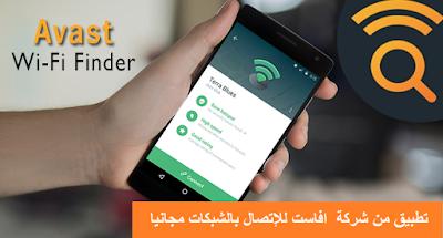 تطبيق من شركة AVAST للإتصال بالشبكات المحمية بالباسوورد وأيضا المجانية القريبة منك