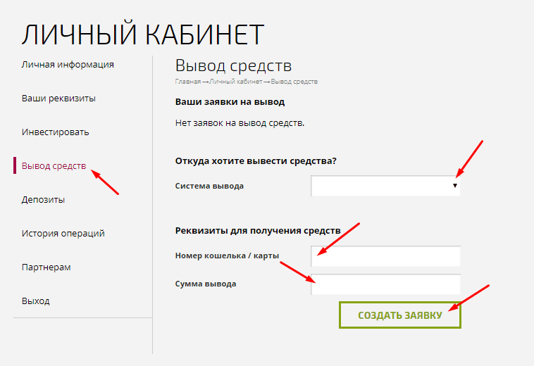 Регистрация в TC Online 4