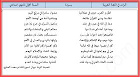 نص بردة pdf اللغة العربية-الاولى اعدادي