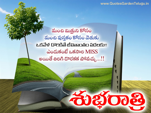 Daily Telugu Good night Quotes wishes messages
