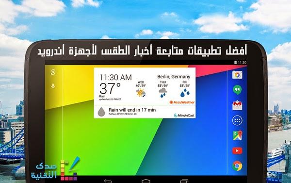 أفضل تطبيقات الطقس