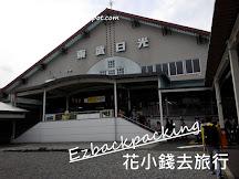 東京淺草-日光,鬼怒川溫泉東武電車時間表