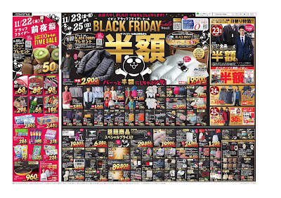 11/23〜11/25 BLACK FRIDAY