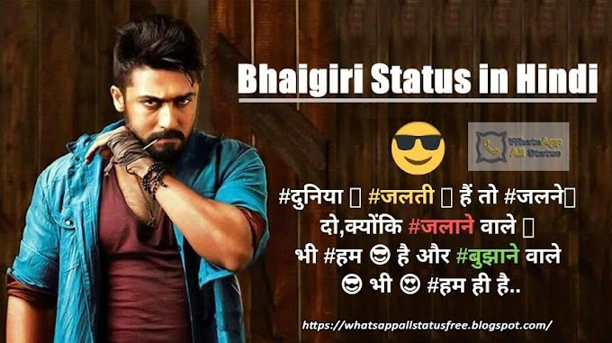Bhaigiri Dadagiri Attitude Status in Hindi 2020