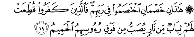 Surat Al Hajj ayat 19