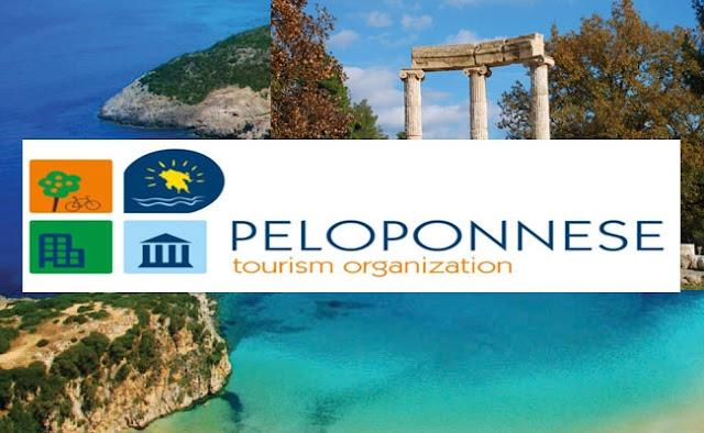 Έκκληση του Τουριστικού Οργανισμού Πελοποννήσου για τουριστική και επενδυτική στήριξη