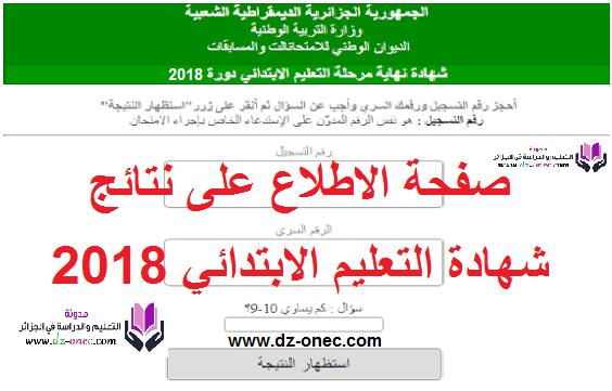 هنا نتائج شهادة التعليم الابتدائي 2021 Cinq Onec Dz