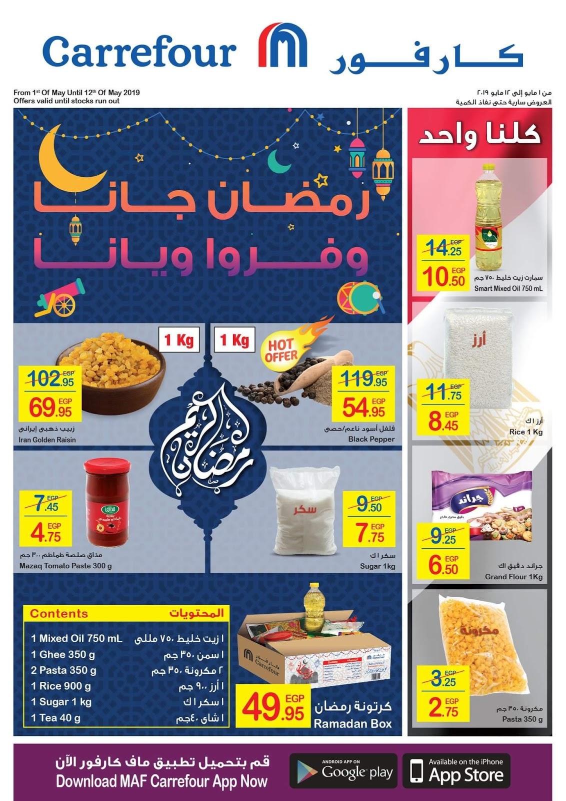 962ceb44e عروض كارفور مصر عروض رمضان من 1 مايو حتى 12 مايو 2019