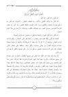 خُطـبَةُ عِيدِ الفِطْرِ المُبَارَكِ سلطنة عمان  مكتوبة  2017