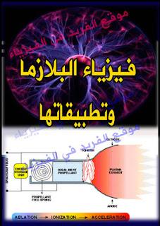 فيزياء البلازما وتطبيقاتها pdf