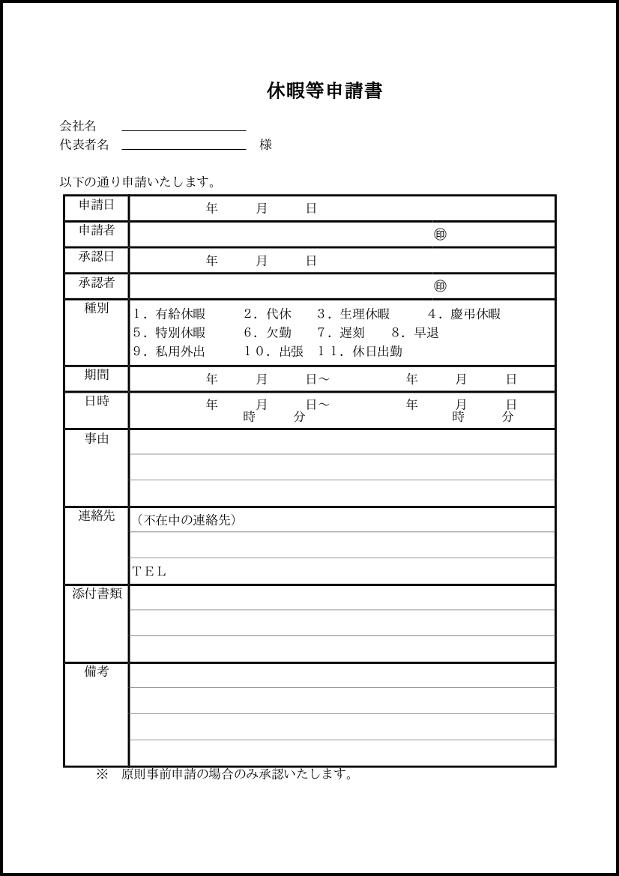 休暇等申請書 017