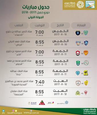 جدول مباريات الاسبوع الاول من دوري جميل للمحترفين للموسم الجديد 2017-2018